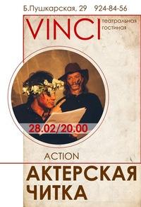 Актерская читка - ACTION в «VINCI»