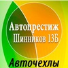 """""""Автопрестиж"""" Нижнекамск. Авточехлы"""