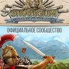 Strategium / Стратегиум