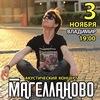 03/11 | Магелланово Облако| Владимир