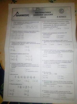 Ответы олимпус зимняя сессия математика 7 класс