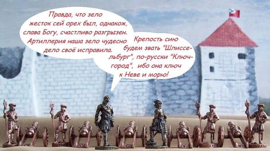 Рассказы о царе Петре и Северной войне. _uz9_80026c