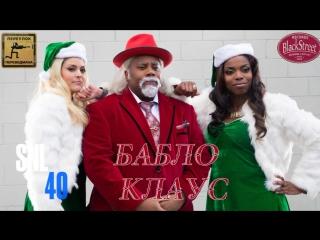 SNL Sump'n Claus - СВЖ Бабло Клаус (Black Street Records)