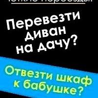 Грузоперевозки Газели Грузчики Переезды