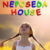 Семейный Клуб Neposeda-House