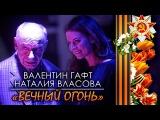 Валентин Гафт и Наталия Власова - ВЕЧНЫЙ ОГОНЬ. Новая песня о войне!