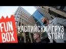 FUNBOX STORY   КАСПИЙСКИЙ ГРУЗ