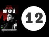 Дикий 1 сезон 12 серия (2009 год) (Русский сериал)