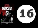 Дикий 1 сезон 16 серия (2009 год) (Русский сериал)