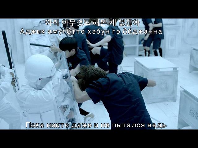 11 сент. 2013 г.[MV] BTS (방탄소년단) - N.O (No, Нет) [Rus Sub] (рус. саб.)