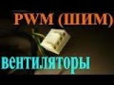 4-pin PWM (ШИМ) вентиляторы
