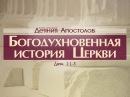 Проповедь Деяния Апостолов 1. Богодухновенная история Церкви Алексей Коломийцев