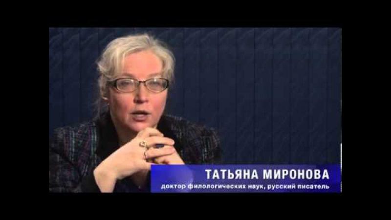 Миронова Т.Л. Кто управляет Россией? 1 ч из 4