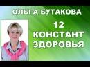 12 КОНСТАНТ ЗДОРОВЬЯ - ОЛЬГА БУТАКОВА