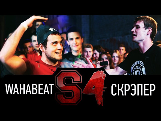 SLOVO | Краснодар - сезон 4, 1/4 финала. WahaBeat vs. Скрэпер