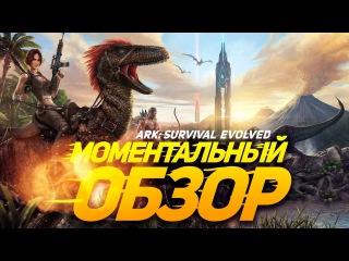 Моментальный обзор ARK: Survival Evolved