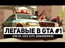 Легавые в GTA 1 GTA III, Vice City, San Andreas