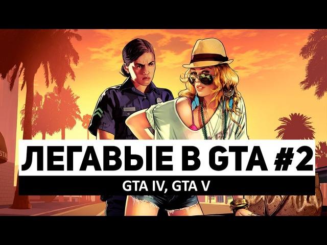 Легавые в GTA 2: GTA IV, GTA V