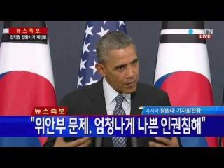 한미 정상 공동 기자회견 후 질의응답 [박근혜·버락 오바마] ② / YTN