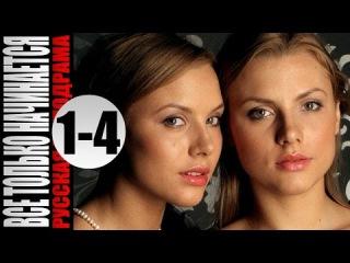 Все только начинается 1-4 серии (2015) 20-серийная мелодрама фильм сериал