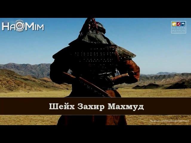 ᴴᴰ Чингис Хан против Мусульман | Захир Махмуд [HaMim Media]