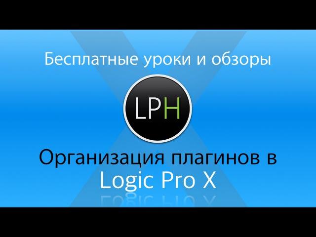 Организация плагинов в Logic Pro X [Уроки для Logic Pro X]