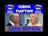 Вячеслав Мальцев о голубых и 3.14дорах во власти