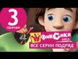 Новые МультФильмы - Мультик Фиксики - Все серии подряд - Сборник 3 (серии 15-20)