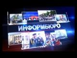 Информбюро 03.07.2015 (13:00)