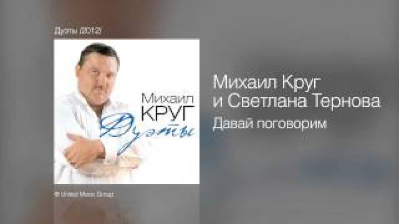 Михаил Круг и Светлана Тернова - Давай поговорим - Дуэты /2012/