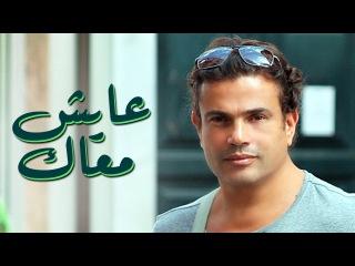 Amr Diab - Ayesh Ma'ak