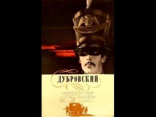 Дубровский / Dubrovsky (1936) фильм смотреть онлайн