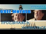 В 989. Олег Митяев - Просыпаясь, улыбаться