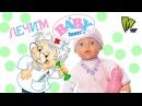 ✔  Кукла Беби Борн на приеме у доктора Маши  Baby Born Doll on the appointment of doctor Masha ✔