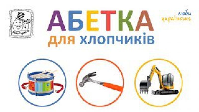 Абетка для хлопчиків. Вчимо букви українською. Ukrainian for kids. ABC