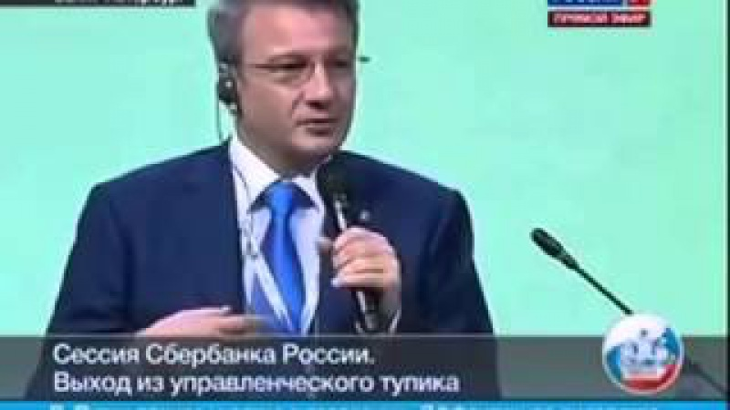 ШОК! Герман Греф заявил, что русским народом манипулируют!