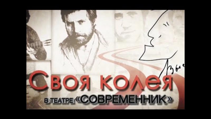 Своя Колея 25.01.2015 Концерт