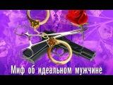 Татьяна Устинова. Миф об идеальном мужчине 3