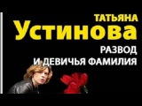 Татьяна Устинова. Развод и девичья фамилия 3