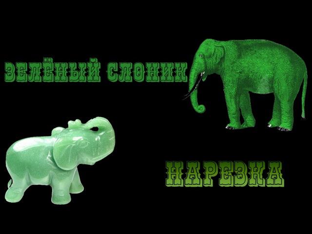 Зелёный Слоник - Нарезка