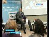 Глава региона провёл большую пресс-конференцию для областных СМИ