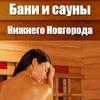 Бани и сауны Нижнего Новгорода