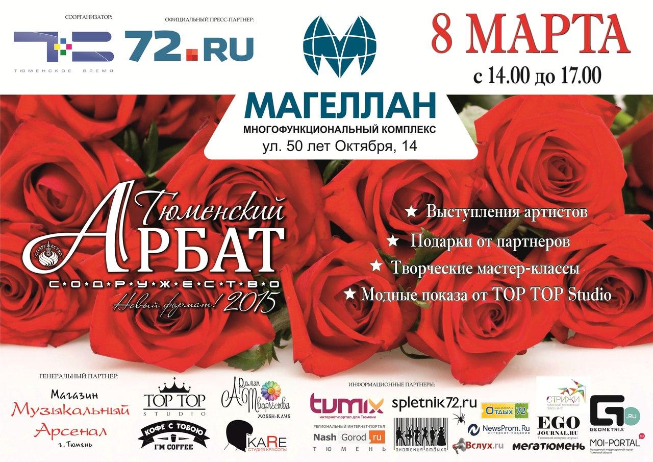 Куда сходить в Тюмени в выходные: 6 - 9 марта 14