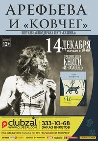 ОЛЬГА АРЕФЬЕВА & КОВЧЕГ (Питер, 14.12.14)