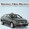 Мелеуз - Уфа - Мелеуз (Такси Межгород)