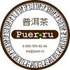 Puer.ru