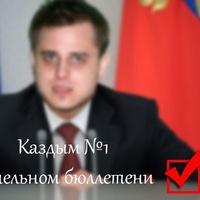 Андрей Каздым