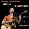Впервые в Краснодаре Юлия Теуникова