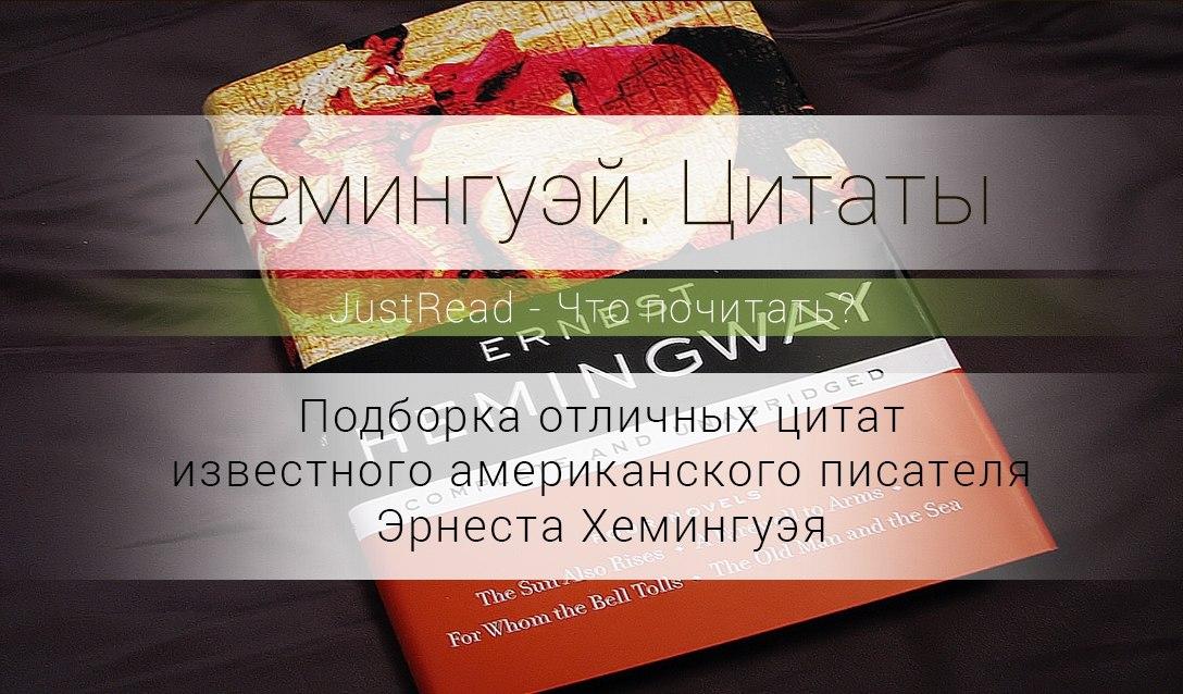 20 избранных высказываний писателя Эрнеста Хемингуэя.