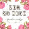 Воздух ~ AirOfLife 🍀
